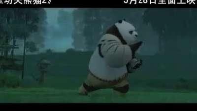 《功夫熊猫2》 中文版预告片