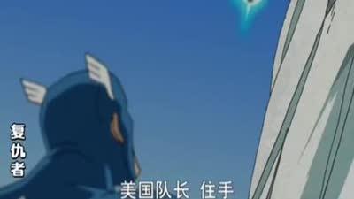 复仇者联盟(国语版)09