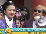 专访邓建国新女友:等他的戏大卖就考虑结婚