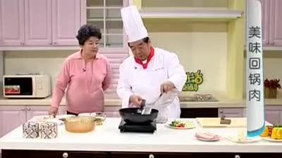 名厨一点通之美味回锅肉