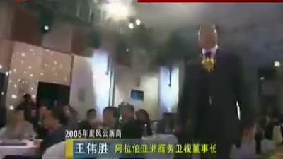 历届风云浙商颁奖晚会