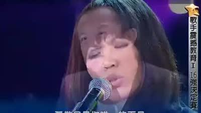 歌手震撼教育_16强决定赛