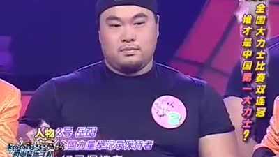 全国大力士比赛双连冠  谁才是中国第一大力士?