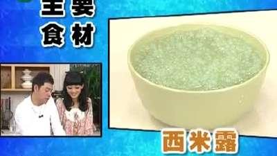 槟城椰芋冰品