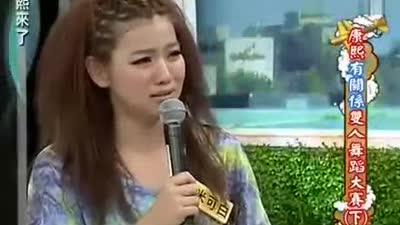 康熙有关系双人舞蹈大赛(下)