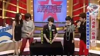 台湾第一奇迹