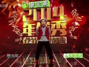 宋丹丹模仿秀演唱方言版《火》-2014深圳卫视春晚