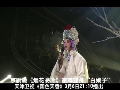 霍尊京剧版《烟花易冷》-国色天香0308预告