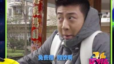 免费的诱惑-幸福压力锅20140326预告片