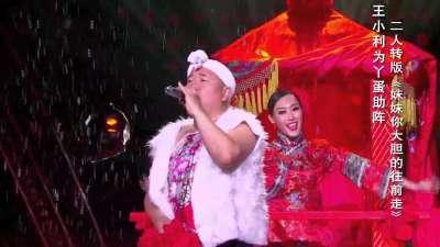王小利表演二人转版《妹妹你大胆的往前走》