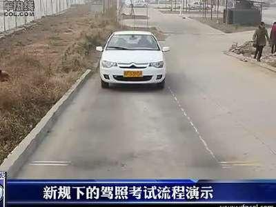 2013驾照新规科目二考试之坡道定点停车与起步