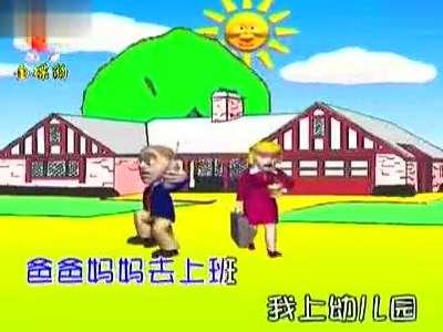 02我上幼儿园-儿歌舞蹈大课堂