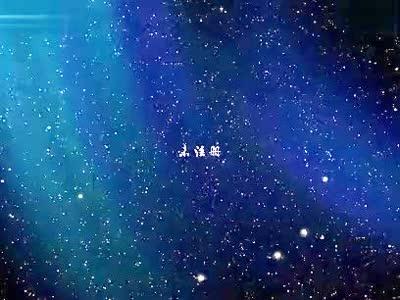 星空视频素材05c