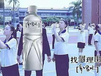 【现代广告】找个理由多喝水-矫正篇