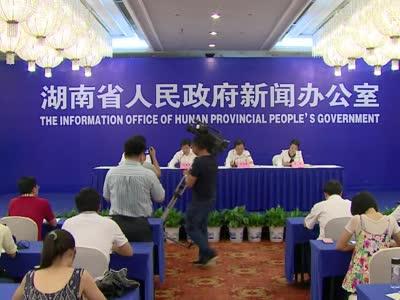 2014年湖南省民营企业100强发布活动有关情况新闻发布会
