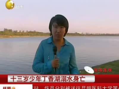 十三岁少年丁香湖溺水身亡