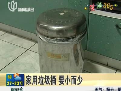 家用垃圾桶 要小而少