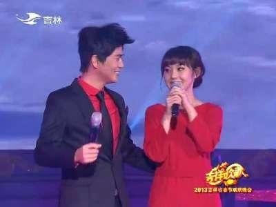 张晓龙,张佳宁《我们在长春相遇》-2013吉林蛇年春晚