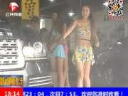 合肥:街头惊现比基尼美女洗车店