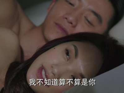 《一见不钟情》杨丞琳郑恺床戏删减片段