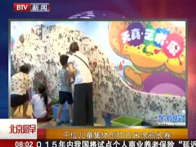 千位儿童集体创作百米涂鸦长卷