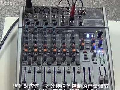 调音台的操作使用方法