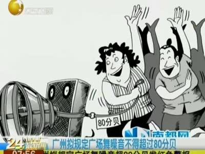 广州拟规定广场舞噪音不得超过80分贝