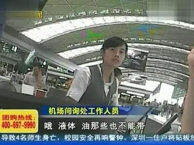 违禁物品带上飞机 安检是否在在漏洞140902在线大