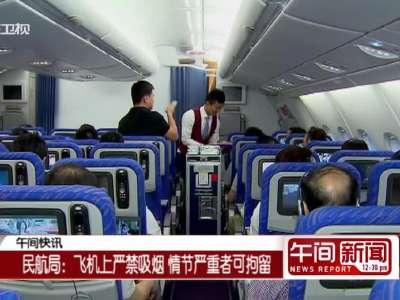 民航局:飞机上严禁吸烟