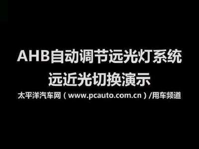 丰田rav4 ahb自动调节远光灯系统远近光切换演示