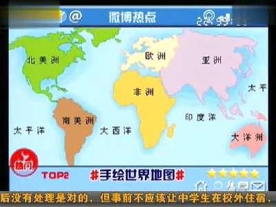 手绘世界地图 天天网事