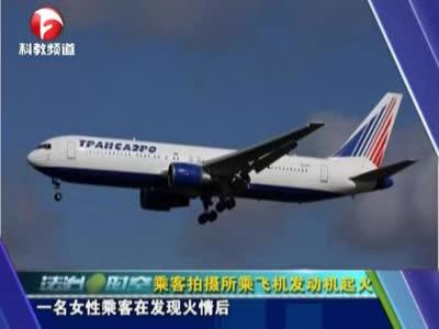 乘客拍摄所乘飞机发动机起火
