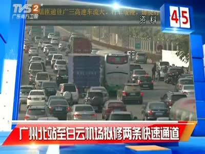广州北站至白云机场拟修两条快速通道