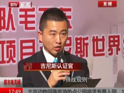 北京特平板撑世界纪录