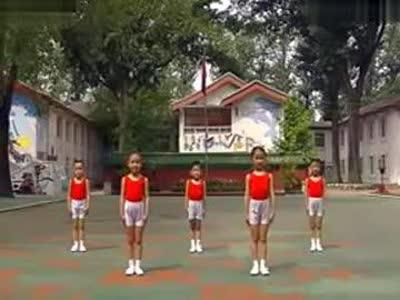 幼儿广播体操 世界真美好