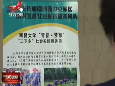 """江西大学生暑期""""三下乡""""社会实践活动总结大会今天"""