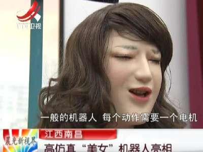 江西南昌:高仿真美女机器人亮相
