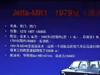 捷达车系维修技术1- 在线观看