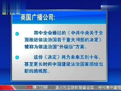 美国纽约时报:中国法律体系将更有序