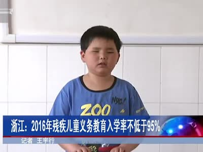 2016年残疾儿童义务教育入学率不低于95%[浙江新闻