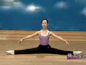 舞蹈基本功压腿- 在线观看