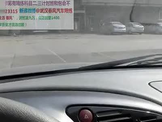 驾考科目三靠边停车技巧详解