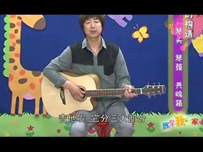 吉他入门教学视频- 在线观看
