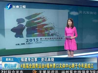2015青运会_1015福建村官考试题目_2015省运