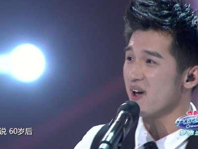 田振达《活着》-中国梦之声1109