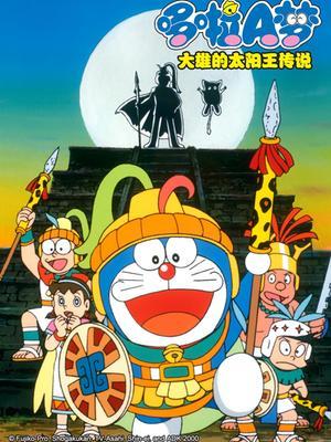 哆啦A夢2000劇場版大雄的太陽王傳說
