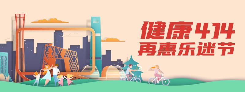 #健康414再惠乐迷节# pk10赛车开奖超级六合彩开奖5折起售!