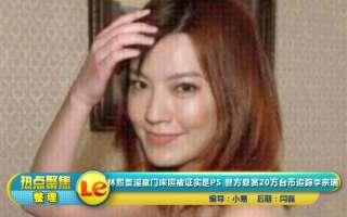 婬色直播_17:27                李宗瑞不雅视频直播 林熙蕾被ps成为淫照主角