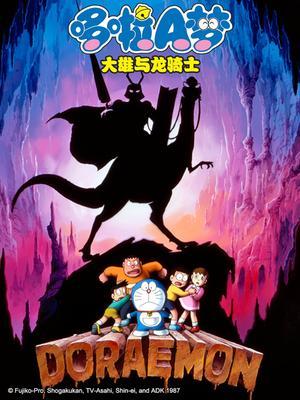 哆啦A夢1987劇場版大雄與龍騎士