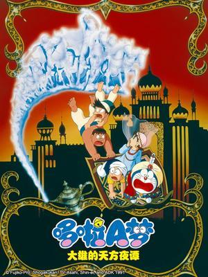 哆啦A夢1991劇場版大雄的天方夜譚